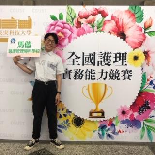 賀~護理科學生馮新翔參加「2019第十屆全國技專校院護理實務能力競賽-病歷閱讀與護病溝通中文組個人賽」榮獲第一名!