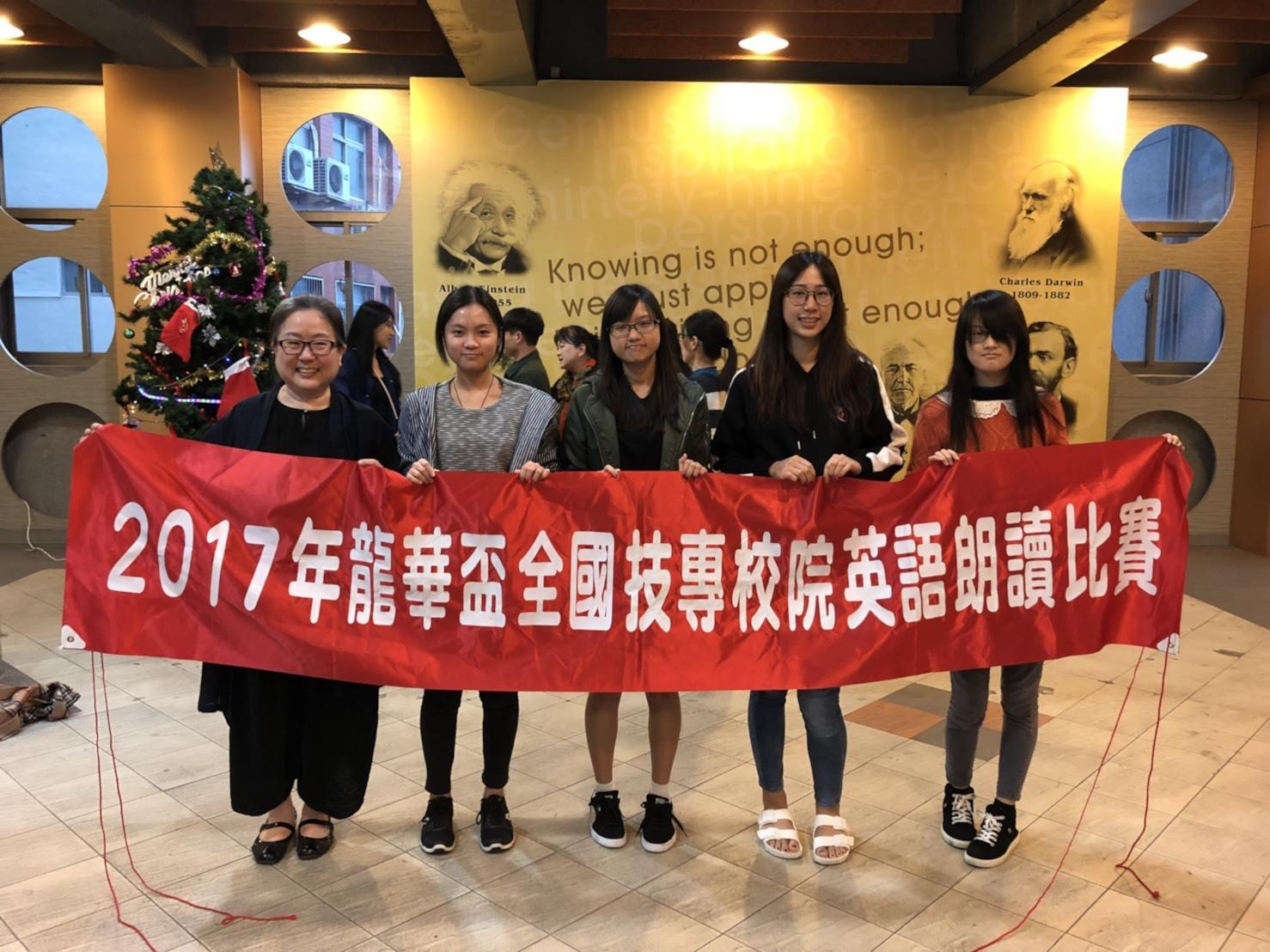 應用外語科參加2017年龍華盃全國技專校院英語朗讀比賽,2年1班游柏霓同學榮獲個人獎第三名,應外2年1班游柏霓和洪子淯同學榮獲團體獎佳作(第六名)