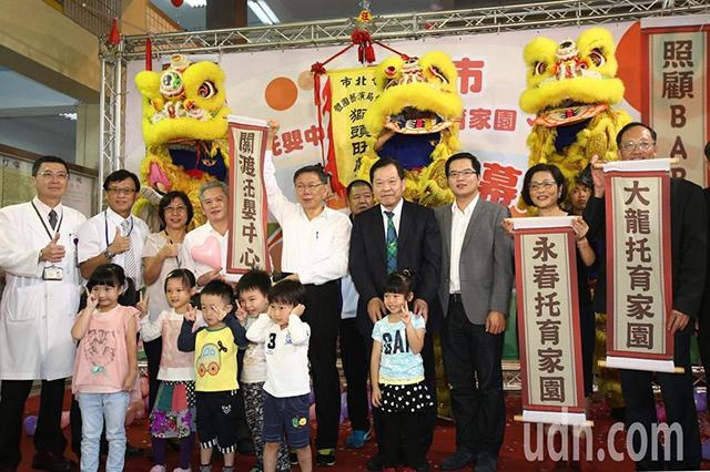 恭賀~馬偕學校財團法人馬偕醫護管理專科學校承辦之台北市關渡托嬰中心 開幕
